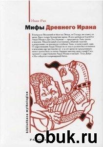 Книга Мифы Древнего Ирана
