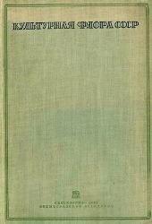 Книга Культурная флора СССР: Т. 4. Зерновые бобовые