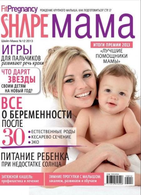 Книга Журнал:  Shape мама №12 (декабрь 2013)
