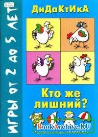 Книга Воробышек № 2, 2012 – Кто же лишний?.