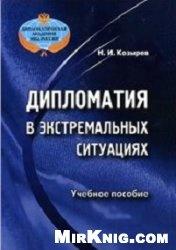 Книга Дипломатия в экстремальных ситуациях