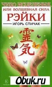 Книга Чудо исцеления, или Волшебная сила Рэйки