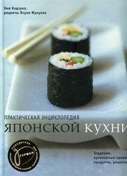 Книга Практическая энциклопедия японской кухни