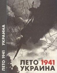 Лето 1941 Украиина. Документы, материалы, хроника событий
