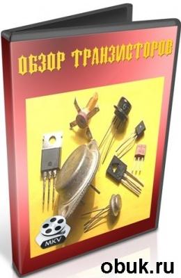Книга Обзор транзисторов (2011) DVDRip
