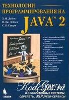 Книга Технологии программирования на Java 2. Книга 3. Корпоративные системы, сервлеты, JSP, Web-сервисы