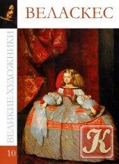 Книга Великие художники. Веласкес