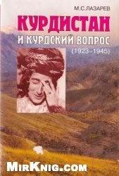 Книга Курдистан и курдский вопрос (1923-1945)