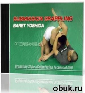 Книга Греплинг Джиу Джитцу / Submission Grappling (2005/DVDRip)