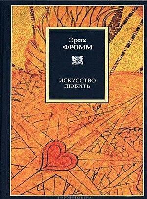 Книга Эрих Фромм Искусство любить