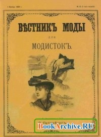 Книга Вестник Моды для модисток № 4-12 1889.