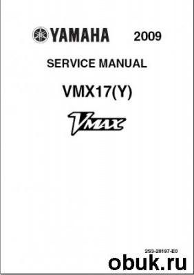 Книга Yamaha 2009 Service Manual VMX17(Y).