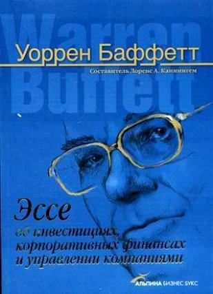 Книга Уоррен Баффетт - Эссе об инвестициях, корпоративных финансах и управлении компаниями