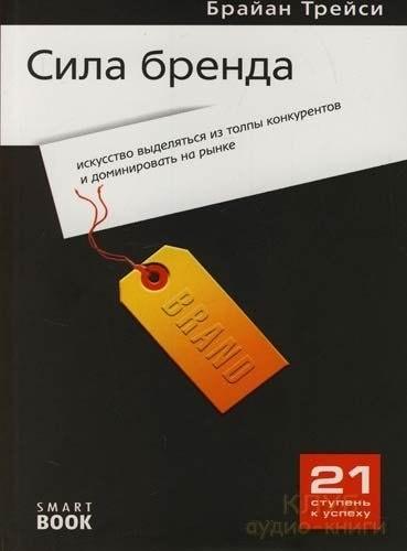 Книга Сила бренда
