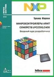 Книга Микроконтроллеры ARM7 семейств LPC2300/2400. Вводный курс разработчика + CD