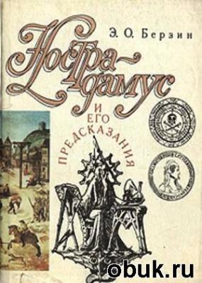 Книга Нострадамус и его предсказания