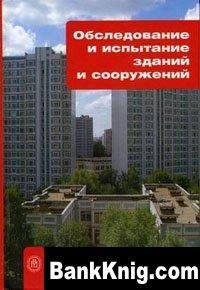 Книга Обследование и испытание зданий и сооружений