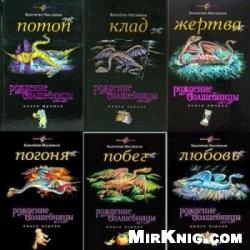 Книга Сборник книг Валентина Маслюкова