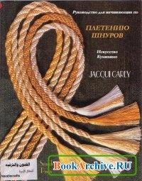 Книга Руководство для начинающих по плетению шнуров. Искусство Кумихимо