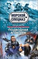 Книга Сергей Зверев - Подводная агентура
