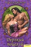 Книга Алисса Джонсон. Дерзкий поцелуй