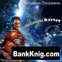 Книга Безусова Людмила - Рейнджеры Forever (аудиокнига)