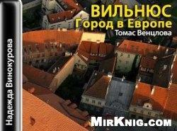 Аудиокнига Вильнюс. Город в Европе (Аудиокнига)