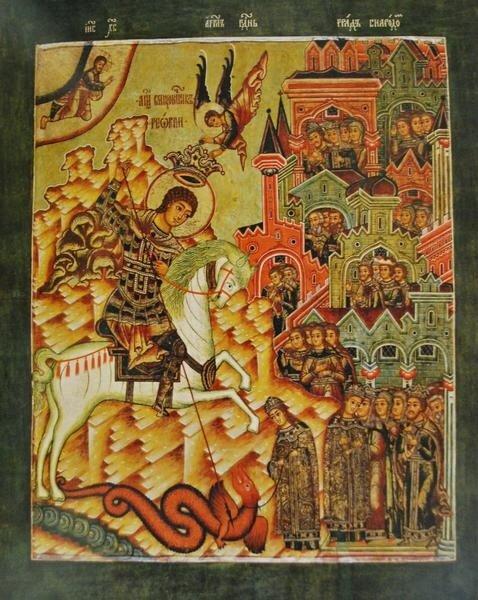 Чудо Георгия о змие, ХVII век