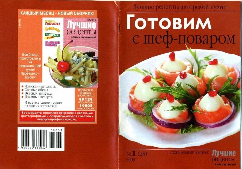 вкусные рецепты шеф повара фото