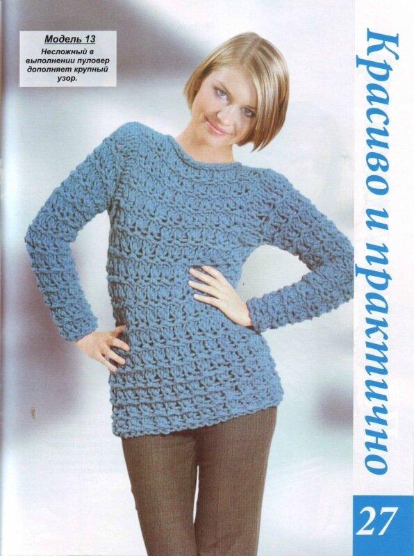 вязанный женский свитер спицами из черной пряжи