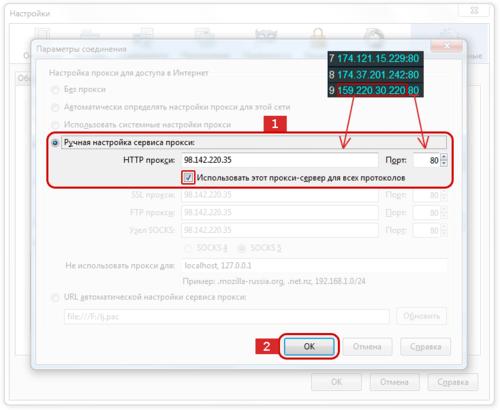 Настройка прокси в браузере
