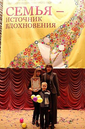 I Областной фестиваль семейного художественного творчества