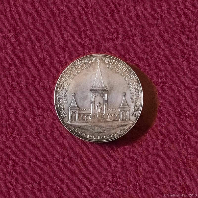 Медаль в память сооружения в Москве памятник императору Александру II.