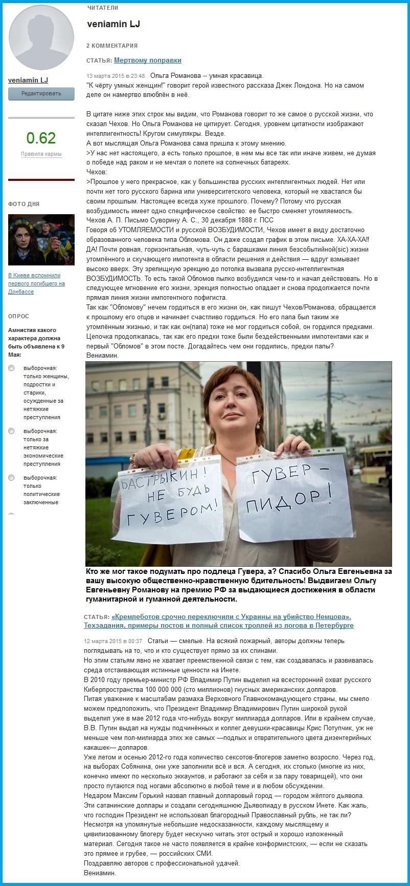 Новая газета, комменты, Ольга Романова, Про меня.