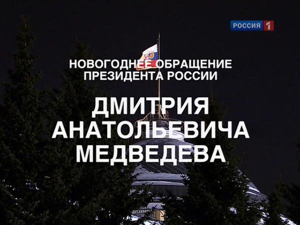 Новогоднее поздравление президента России Д. А. Медведева 2012