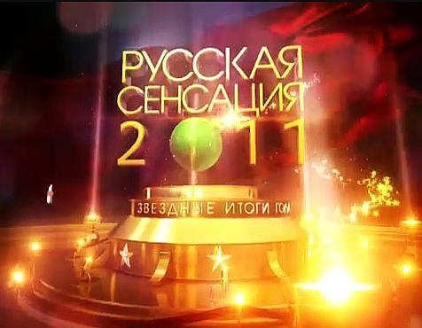 Русская сенсация 2011. Звездные итоги года (2011/SATRip)