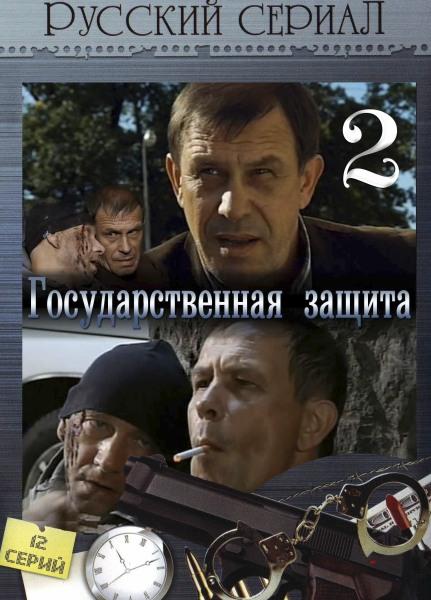 Государственная защита 2 (2012) SATRip