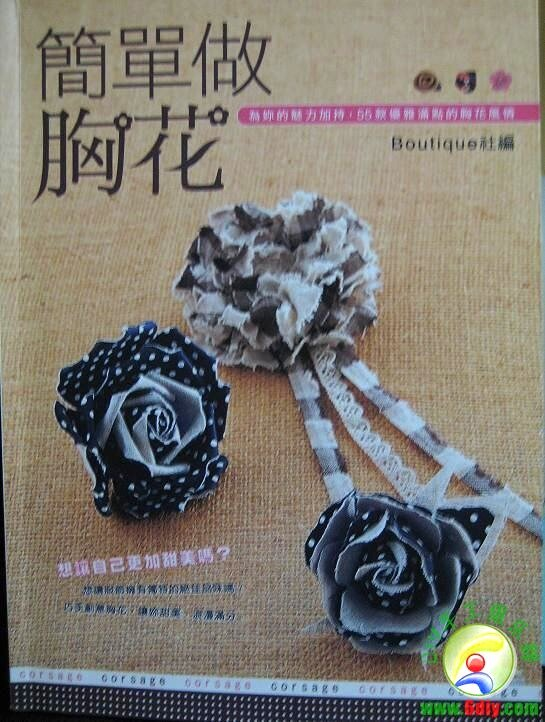 Corsage book teaching (with pattern)