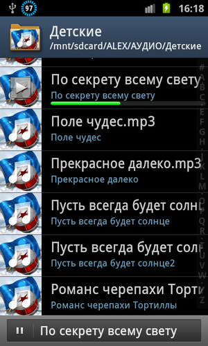 Аудиоплеер (1)