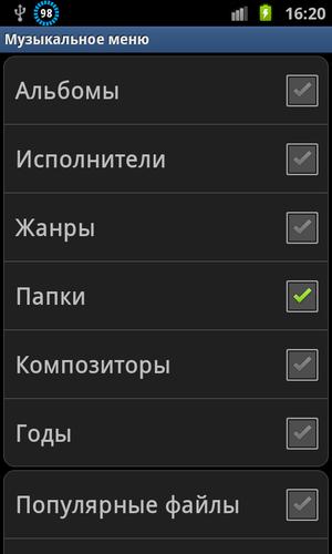 Аудиоплеер (5)