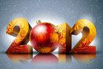 С Новым 2012  Годом!.jpg