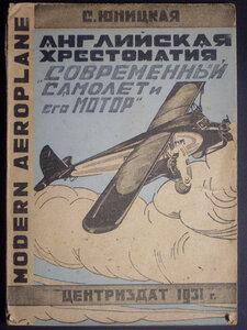 Юницкая С. Б. Английская хрестоматия. Современный самолет и его мотор. Изд. 2 М. Центриздат. 1931