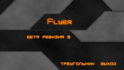 Flyer Beta R9, Версия 1.41