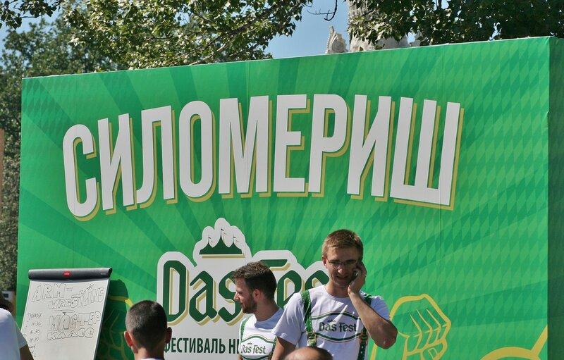 Das Fest Moscow 2015