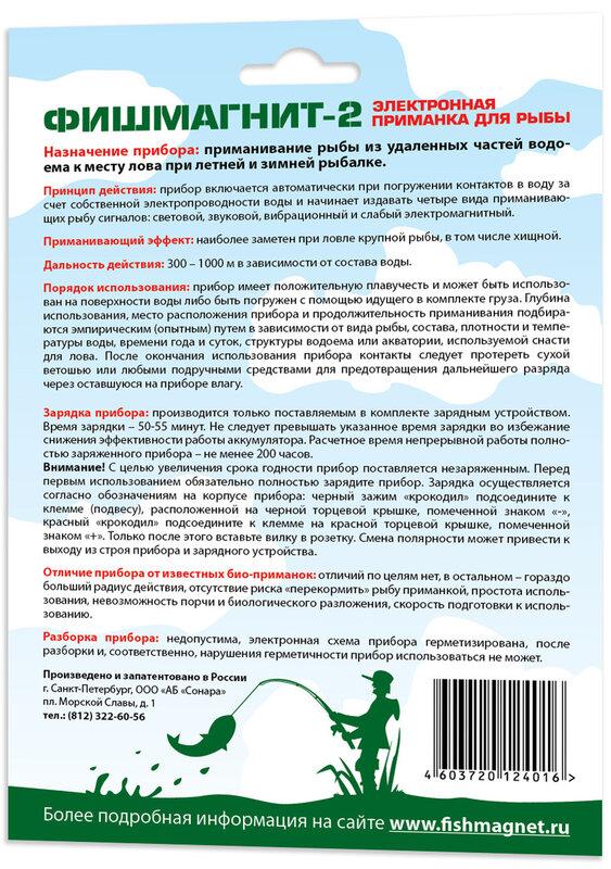 ФишМагнит-2 Стандарт - электронная приманка для рыбы.