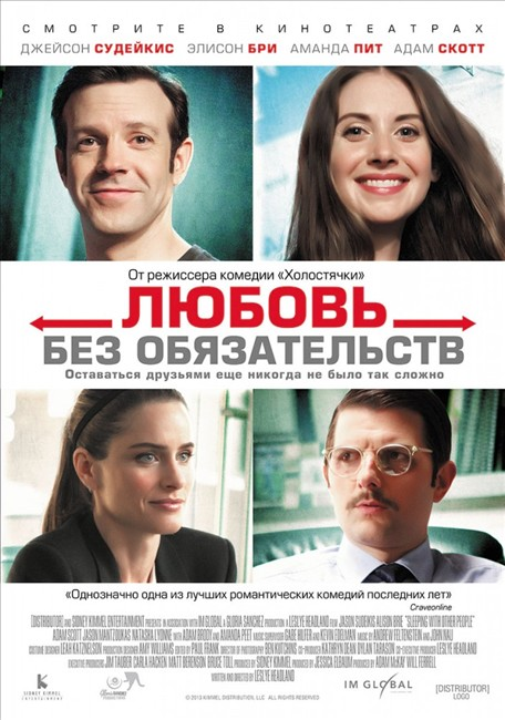 ����� ������ ��� ������������ / Sleeping with Other People (2015)