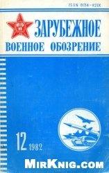 Журнал Зарубежное военное обозрение №12 1982