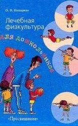 Книга Лечебная физкультура для дошкольников