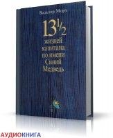 Книга Морз Вальтер - 13 1/2 жизней капитана по имени Синий Медведь (аудиокнига) mp3