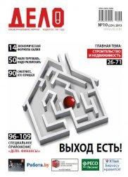 Журнал Дело № 10 2013